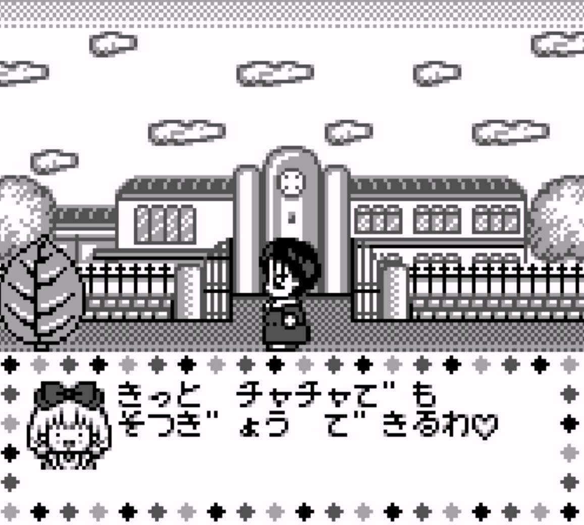 Akazukin Chacha (Game Boy)