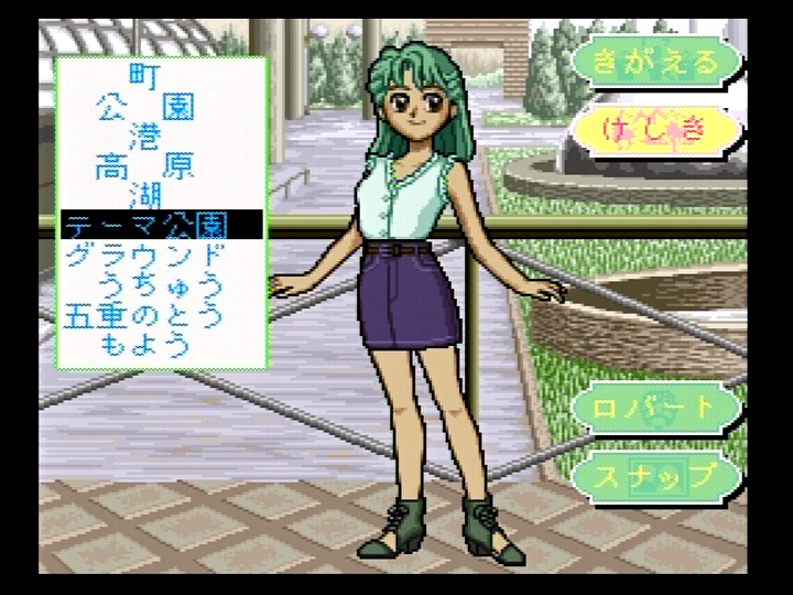Dream Change: Kokin-chan no Fashion Party
