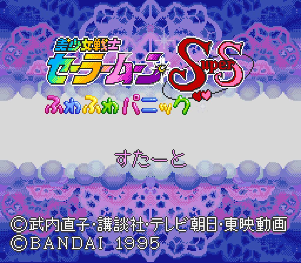 Bishoujo Senshi Sailor Moon SuperS Fuwafuwa Panic