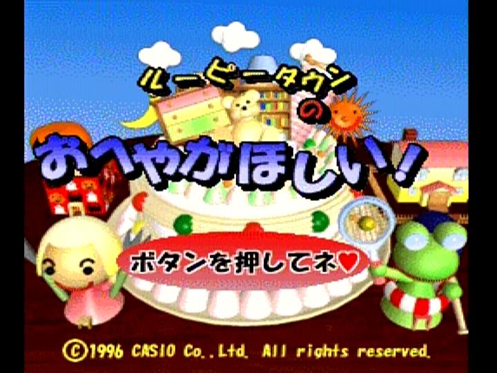 Loopy Town no Oheya ga Hoshii!