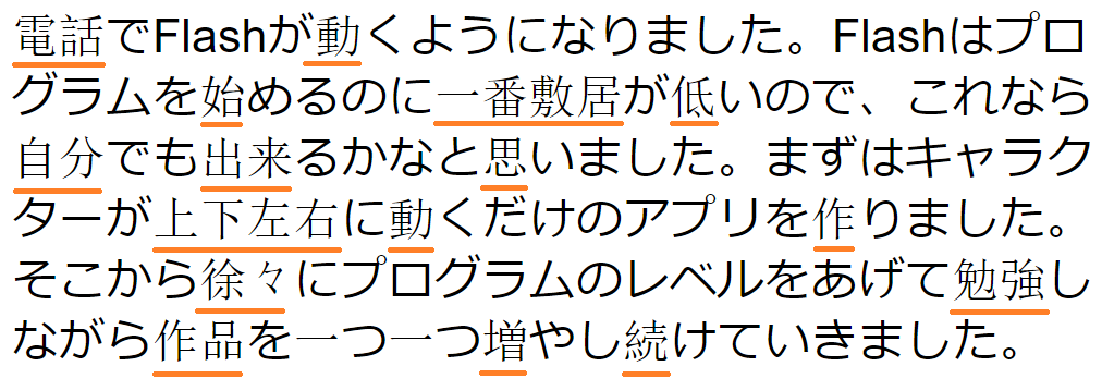 Zoomed-in image of Japanese text in Chrome (PC)